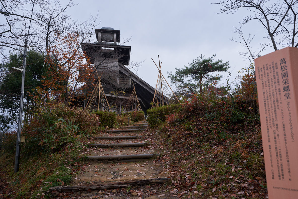 Bansho-en-Sazaedo observation tower, where you can admire the beauty of the landscape